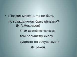 «Поэтом можешь ты не быть, но гражданином быть обязан»? (Н.А.Некрасов