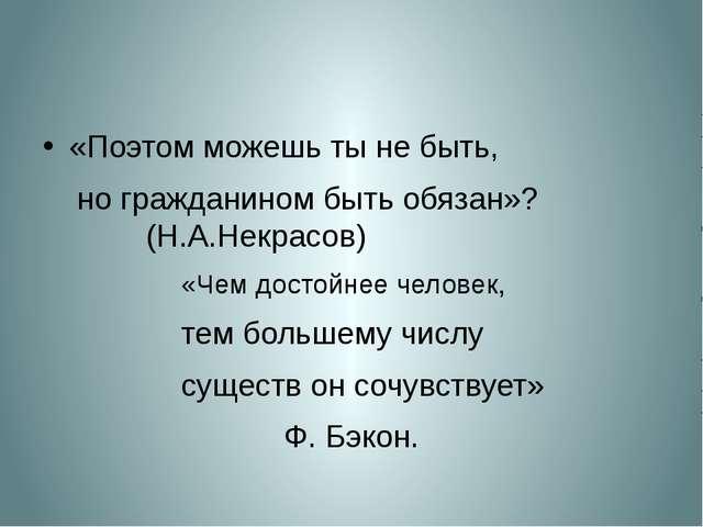 «Поэтом можешь ты не быть, но гражданином быть обязан»? (Н.А.Некрасов...
