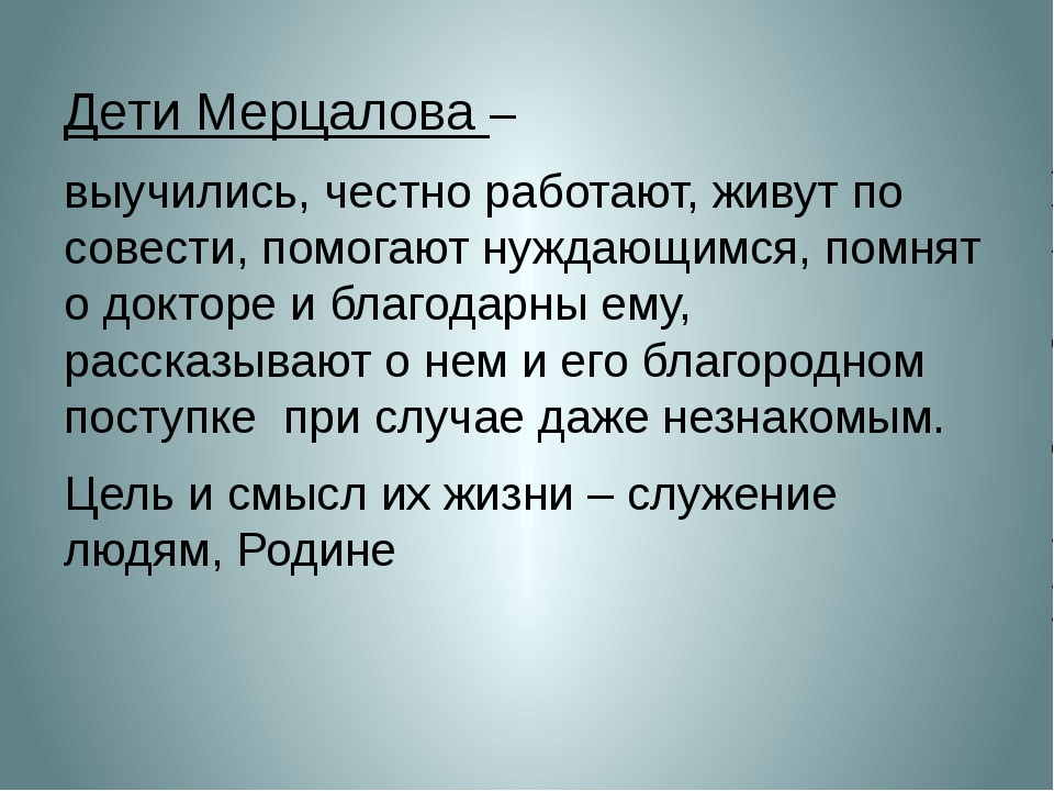 Дети Мерцалова – выучились, честно работают, живут по совести, помогают нужда...