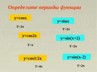 Определите периоды функции y=cos2x y=sin(x-2) y=cos1/2x y=sin(x+2) y=cosx y=s