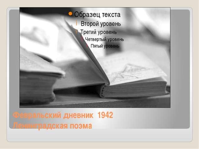 Февральский дневник 1942 Ленинградская поэма