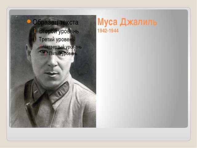 Муса Джалиль 1942-1944