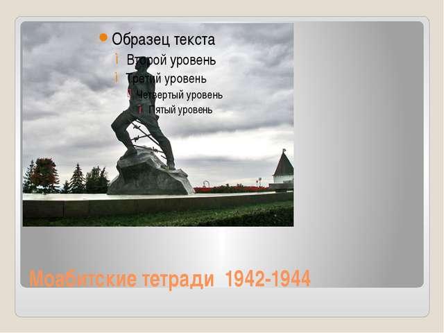 Моабитские тетради 1942-1944