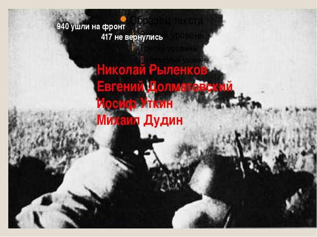 940 ушли на фронт 417 не вернулись Николай Рыленков Евгений Долматовский Иос...