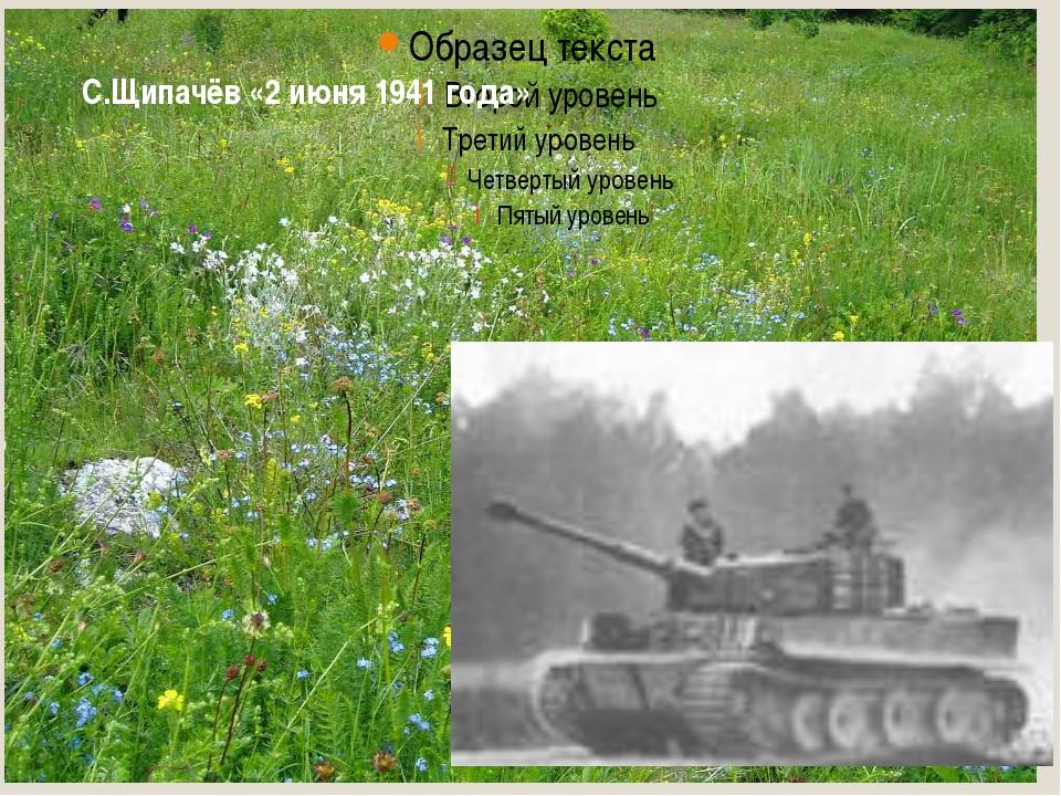 С.Щипачёв «2 июня 1941 года»