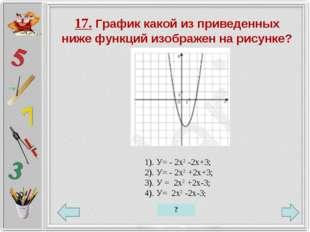 17. График какой из приведенных ниже функций изображен на рисунке? 1). У= - 2