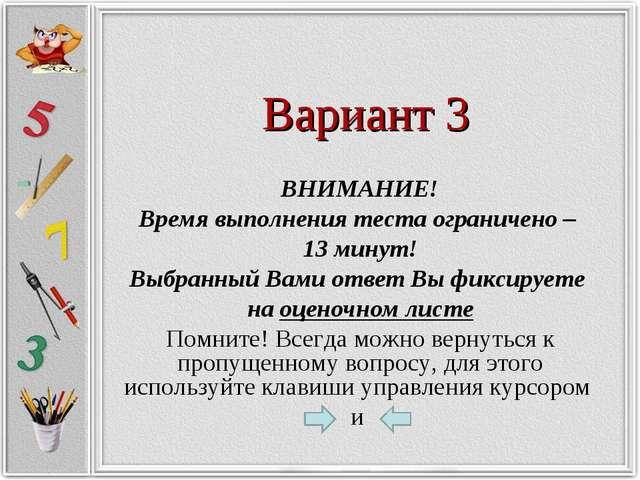Вариант 3 ВНИМАНИЕ! Время выполнения теста ограничено – 13 минут! Выбранный В...