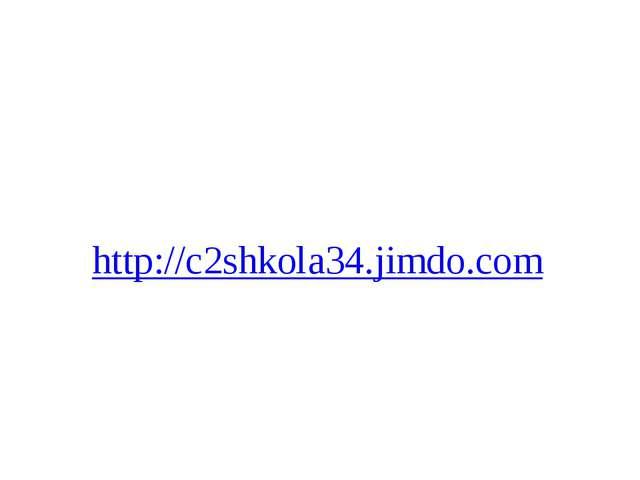 http://c2shkola34.jimdo.com