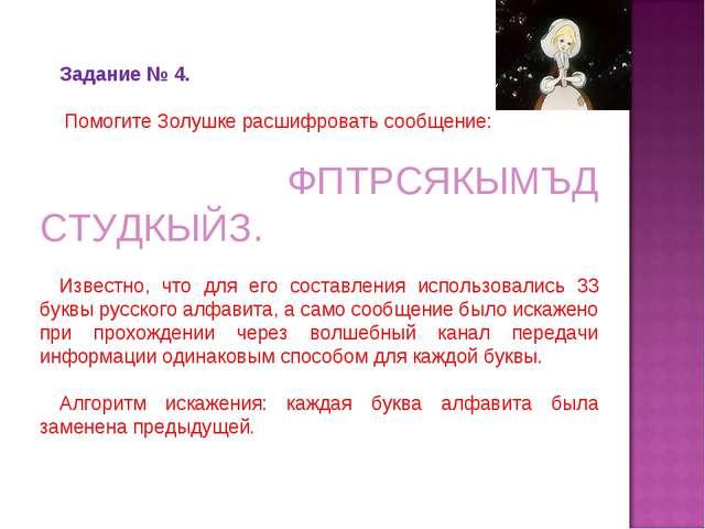 Задание № 4. Помогите Золушке расшифровать сообщение: ФПТРСЯКЫМЪД СТУДКЫЙЗ. И...