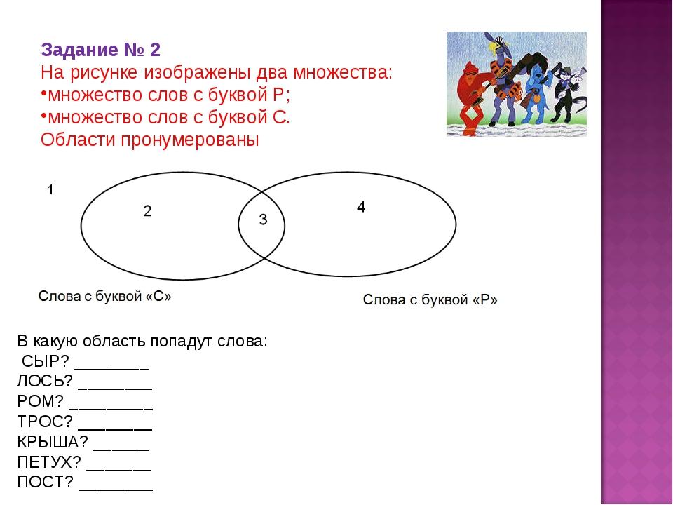 Задание № 2 На рисунке изображены два множества: множество слов с буквой Р; м...