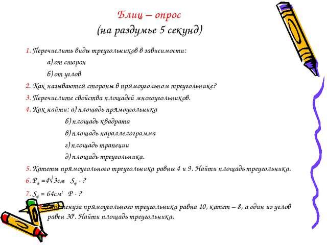 Блиц – опрос (на раздумье 5 секунд) 1. Перечислить виды треугольников в завис...