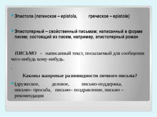 Эпистола (латинское – epistola, греческое – epistole) Эпистолярный – свойстве