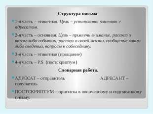 Структура письма 1-я часть – этикетная. Цель – установить контакт с адресатом