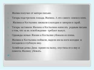 Жилин получил от матери письмо. Татары подстрелили лошадь Жилина. А его само