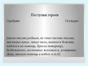 Поступки героев Одобряю Осуждаю (писал письма родным, не стал писать письмо,