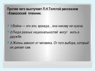 Против чего выступает Л.Н.Толстой рассказом «Кавказский пленник. 1.Война — эт