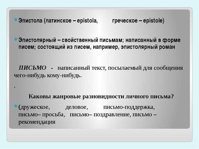 Эпистола (латинское – epistola, греческое – epistole) Эпистолярный – свойстве...