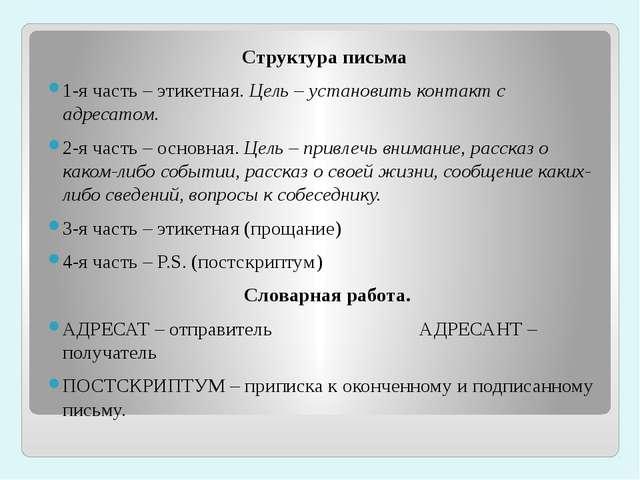 Структура письма 1-я часть – этикетная. Цель – установить контакт с адресатом...