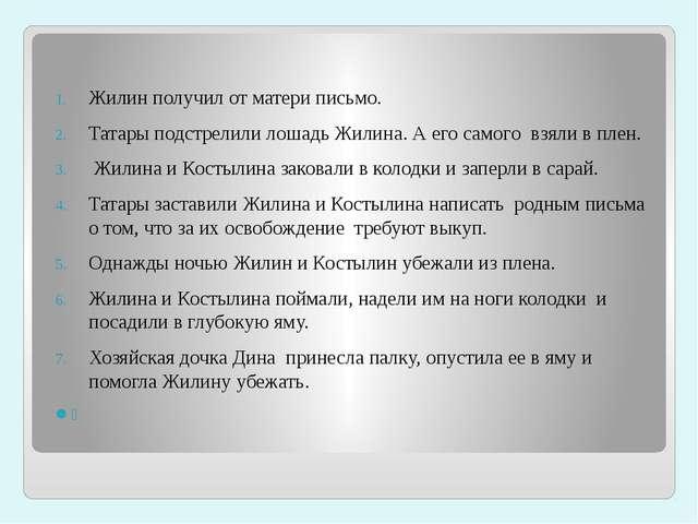 Жилин получил от матери письмо. Татары подстрелили лошадь Жилина. А его само...