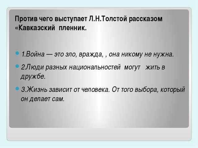 Против чего выступает Л.Н.Толстой рассказом «Кавказский пленник. 1.Война — эт...