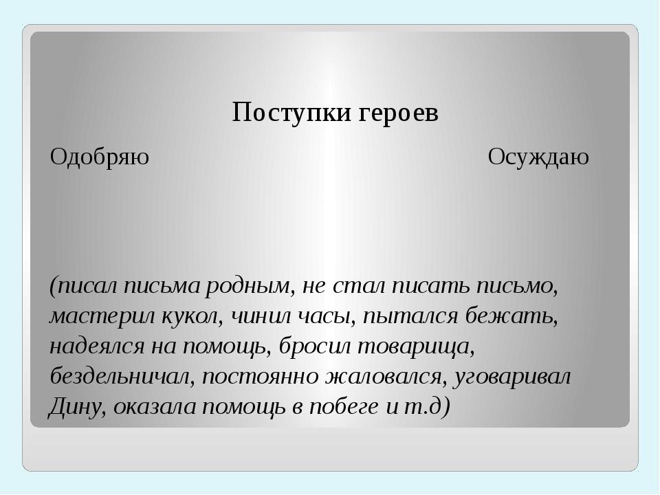 Поступки героев Одобряю Осуждаю (писал письма родным, не стал писать письмо,...