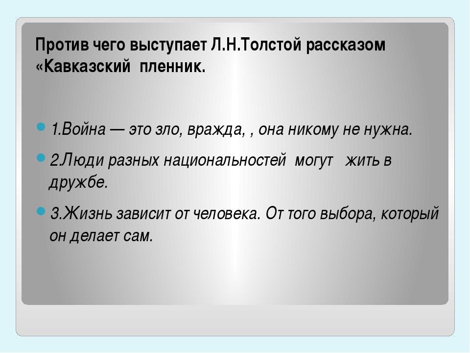 Пословицы к кавказский пленник