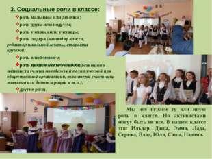 3. Социальные роли в классе: роль мальчика или девочки; роль друга или подру