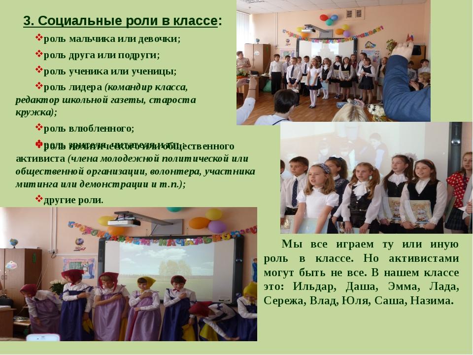 3. Социальные роли в классе: роль мальчика или девочки; роль друга или подру...