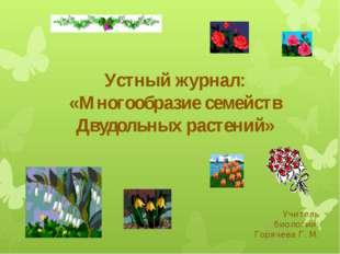 Устный журнал: «Многообразие семейств Двудольных растений» Учитель биологии: