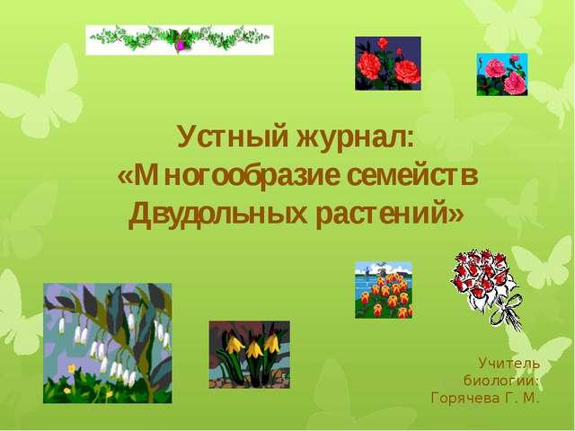 Устный журнал: «Многообразие семейств Двудольных растений» Учитель биологии:...