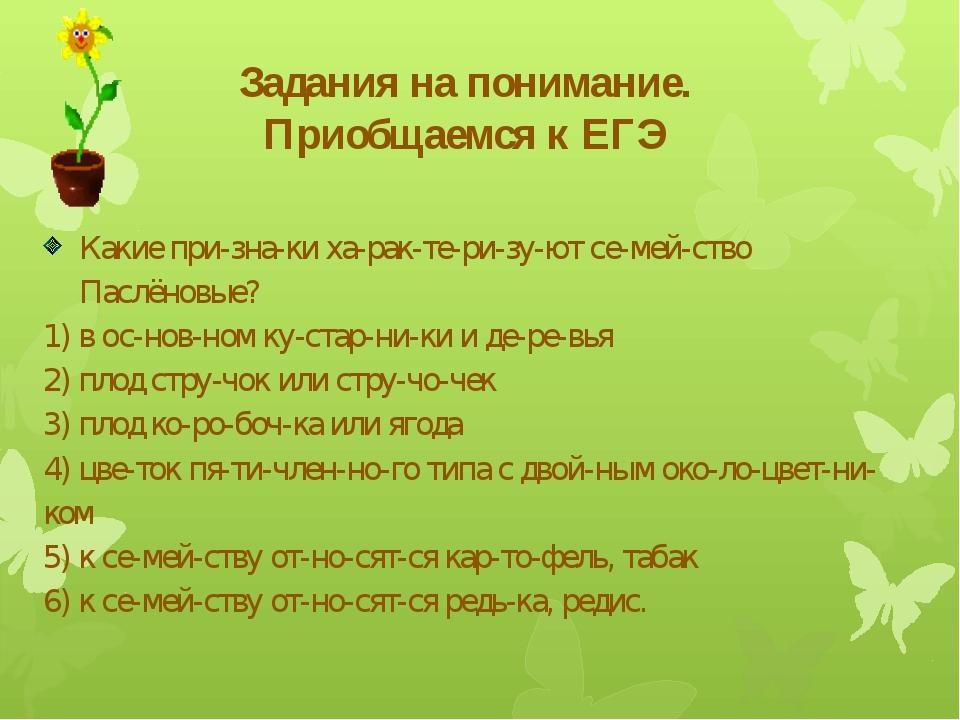 Какие признаки характеризуют семейство Паслёновые? 1) в основном к...