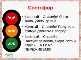 Светофор Красный – Спасибо! Я это знаю, умею, делаю. Желтый – Спасибо! Получи