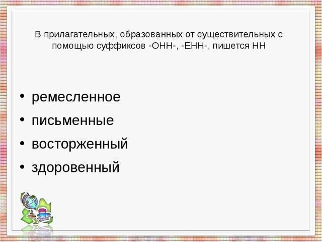 В прилагательных, образованных от существительных с помощью суффиксов -ОНН-,...