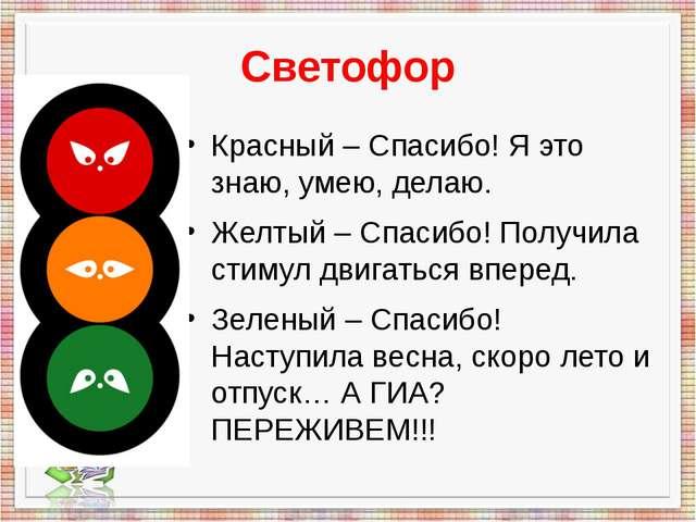 Светофор Красный – Спасибо! Я это знаю, умею, делаю. Желтый – Спасибо! Получи...