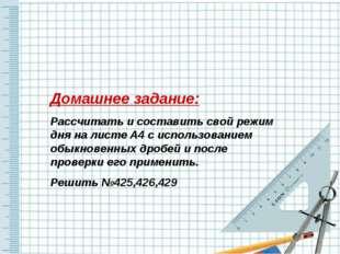 Домашнее задание: Рассчитать и составить свой режим дня на листе А4 с использ