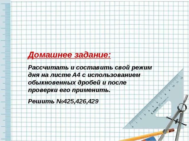 Домашнее задание: Рассчитать и составить свой режим дня на листе А4 с использ...
