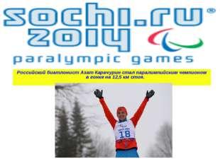 Российский биатлонист Азат Карачурин стал паралимпийским чемпионом в гонке на