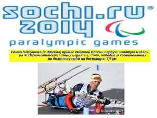 Роман Петушков (г. Москва) принес сборной России первую золотую медаль на XI