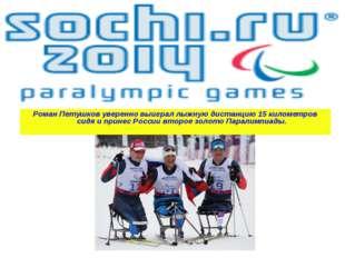 Роман Петушков уверенно выиграл лыжную дистанцию 15 километров сидя и принес