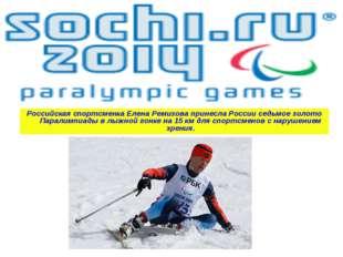 Российская спортсменка Елена Ремизова принесла России седьмое золото Паралимп