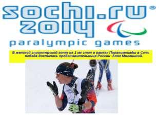 В женской спринтерской гонке на 1 км стоя в рамках Паралимпиады в Сочи победа