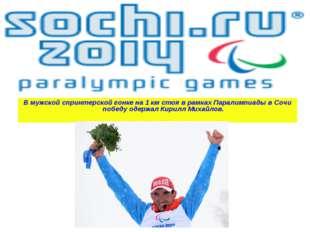 В мужской спринтерской гонке на 1 км стоя в рамках Паралимпиады в Сочи победу