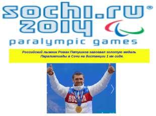 Российский лыжник Роман Петушков завоевал золотую медаль Паралимпиады в Сочи
