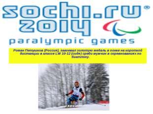 Роман Петушков (Россия), завоевал золотую медаль в гонке на короткой дистанци