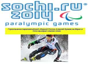 Горнолыжник паралимпийской сборной России Алексей Бугаев на Играх в Сочи выиг
