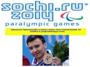 Чемпионом Паралимпиады в горных лыжах стал Алексей Бугаев. Он победил в супер