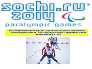 Российский биатлонист Николай Полухин показал лучший результат в индивидуальн