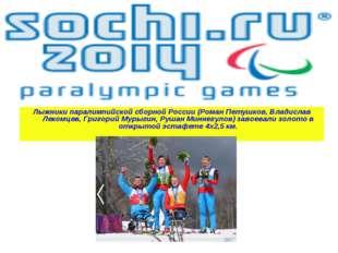 Лыжники паралимпийской сборной России (Роман Петушков, Владислав Лекомцев, Гр
