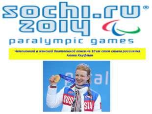 Чемпионкой в женской биатлонной гонке на 10 км стоя стала россиянка Алена Кау