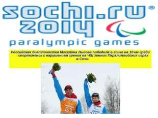 Российская биатлонистка Михалина Лысова победила в гонке на 10 км среди спорт